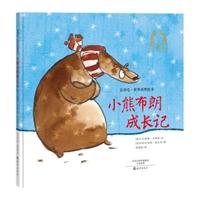 金羽毛·世界获奖绘本  小熊布朗成长记