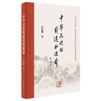 中华文化的前途和使命(布脊精装)