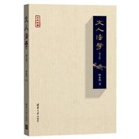 文人法学(增订版)