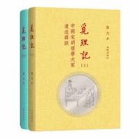 觅理记:中国宋明理学大家遗迹寻踪(套装上下册)