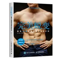 完美蜕变:男性12周塑身与营养训练计划