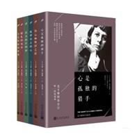 麦卡勒斯作品系列(套装共6册)
