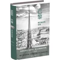 巴黎:现代城市的发明(精装)