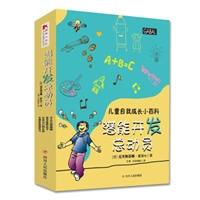 儿童自我成长小百科系列:潜能开发总动员(全四册)