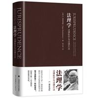 法理学:法律哲学与法律方法(精装)