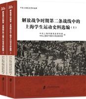 解放战争时期第二条战线中的上海学生运动史料选编(上下册)