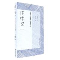 田中义一-日本总体战体制的始作俑者