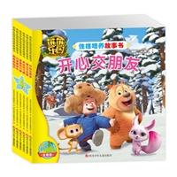 熊熊乐园性格培养故事书(套装共6册)