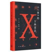 《三体》的X种读法