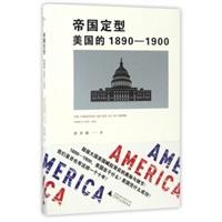 帝国定型:美国的1890-1900