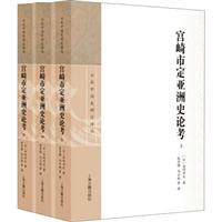 宫崎市定亚洲史论考(全3册)