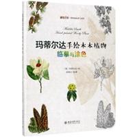 玛蒂尔达手绘木本植物:临摹与涂色(精装)