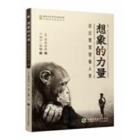 想象的力量:透过黑猩猩看人类