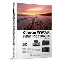 Canon EOS M6佳能微单完全摄影手册