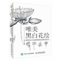 唯美黑白花绘 钢笔花卉的超细腻绘画表现技法
