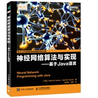 神经网络算法与实现 基于Java语言