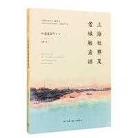 上海租界及老城厢素描