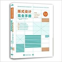 版式设计完全手册(第2版)