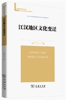 江汉地区文化变迁