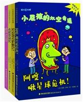 鹿鸣童书馆·小屁孩系列(共4册)