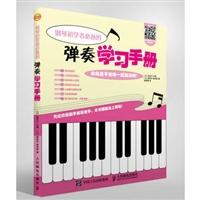 钢琴初学者必备的弹奏学习手册