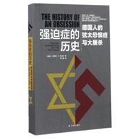 强迫症的历史:德国人的犹太恐惧症与大屠杀(精装)