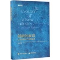 创新的族谱:以色列新兴产业的演进(精装)