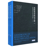 教师教育研究手册:变革世界中的永恒问题(第3版)(上下册)