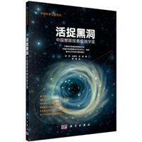 活捉黑洞:中国慧眼探索极端宇宙