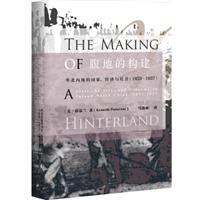 腹地的构建:华北内地的国家、社会和经济(1853~1937)