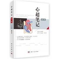 心超笔记(第一辑)