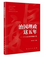 治国理政这五年:十八大以来中国新巨变
