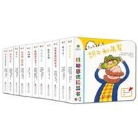 耕林童书馆·低幼感统玩具书(套装全11册)