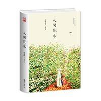 人间花木(精装)
