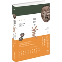 旧时之美:白洲正子谈日本文化