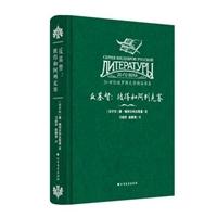 20世纪俄罗斯文学精品书系  反基督 : 彼得和阿列克塞(精装)