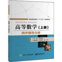 高等数学(上册)同步辅导分册