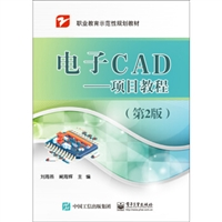电子CAD――项目教程(第2版)