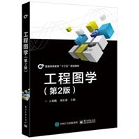 工程图学(第2版)