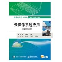 云操作系统应用(OpenStack)