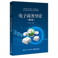 电子商务导论(第2版)