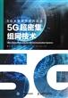 5G超密集组网技术