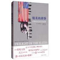 精英的黄昏:后精英政治时代的美国