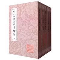 屈大均诗词编年笺校(平)(全五册)