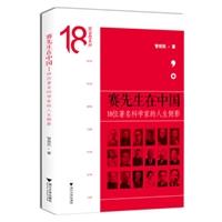 赛先生在中国:18位著名科学家的人生侧影