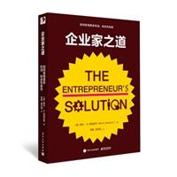 企业家之道:如何获得更多利润、粉丝和自由