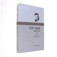 写作与救赎:本雅明文选(增订本)