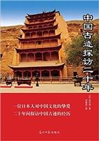 中国古迹探访二十年