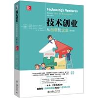 技术创业:从创意到企业(第4版)