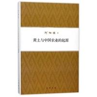 黄土与中国农业的起源(布面精装)